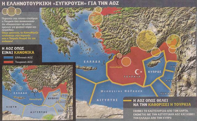 Με επιστολή στον ΟΗΕ η Τουρκία επεκτείνει την υφαλοκρηπίδα της μέχρι την Αίγυπτο!