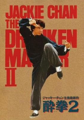 The Legend of Drunken Master – DVDRIP LATINO