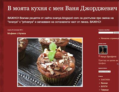Кликни, за да отидеш в новия блог!