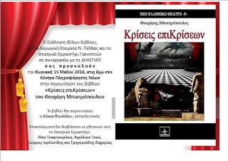 Παρουσίαση του βιβλίου του Θεοχάρη Μπικηρόπουλου   «Κρίσεις επιΚρίσεων» την Κυριακή 15 Μαΐου στα Γιαννιτσά.