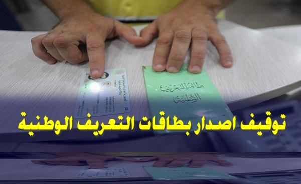 وزارة الداخلية تأمر بسحب بطاقات التعريف العادية دون التقيد بمدة صلاحيتها