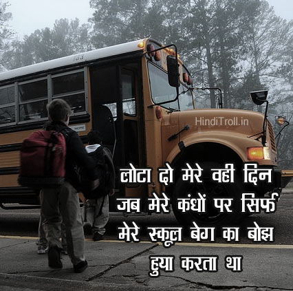 School Going child Student Comments Quotes Ol Memories Bus Education