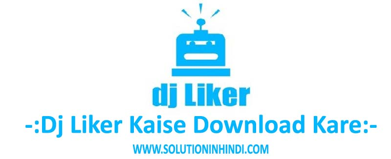 fb par like badhane wala app download kaise kare in hindi
