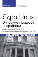 книга «Ядро Linux: описание процесса разработки»