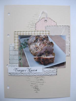 кулинарная книга, разделитель
