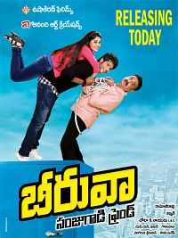 Beeruva (2015) Telugu - Hindi Dubbed 300mb Download HDRip 480p