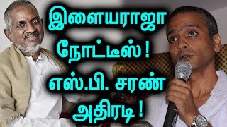 S P Charan About Ilayaraja Notice