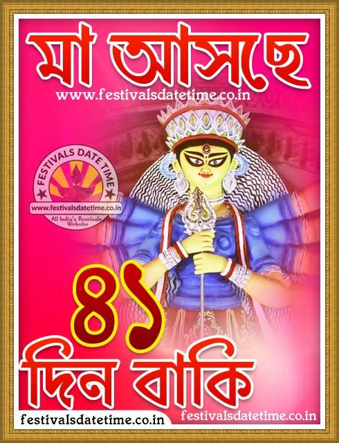 Maa Durga Asche 41 Days Left, Maa Asche 41 Din Baki Pic