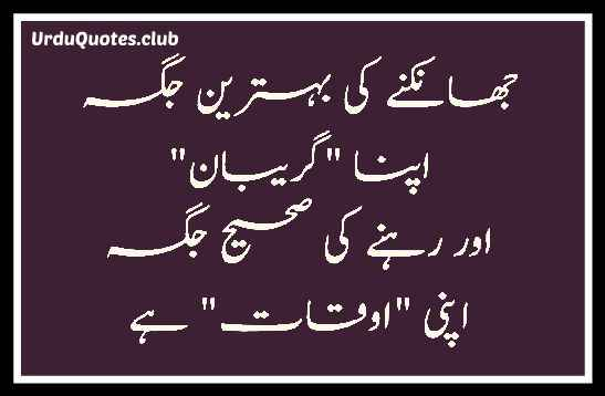 12 Nasihat Quotes In Urdu Urdu Quotes Club