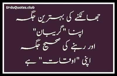 Nasihat quotes in urdu Images