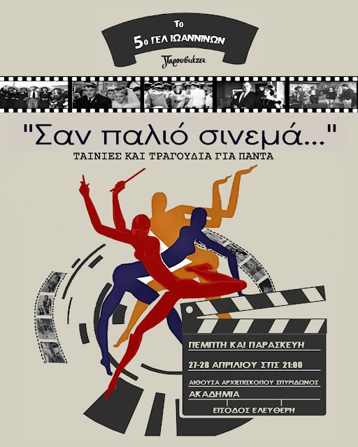 """""""Σαν παλιό σινεμά"""" από το 5ο ΓΕΛ Ιωαννίνων"""