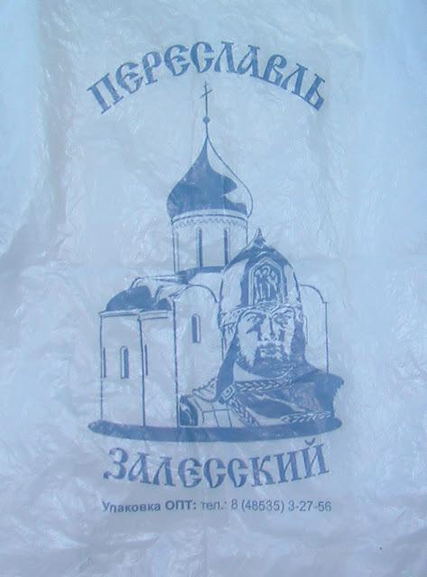 Plasta sako el Pereslavl-Zalesskij