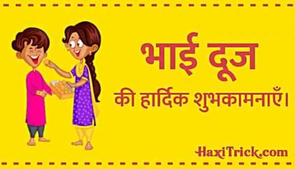 Bhaiya Dooj 2019 Date Kab Kyu Kaise Manate Hai Shubh Mahurat Pooja Vidhi Kaha In Hindi