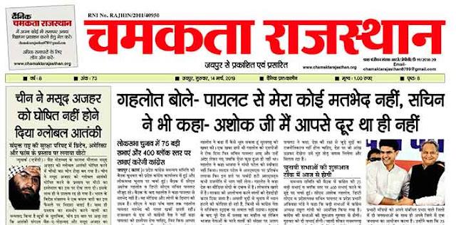 दैनिक चमकता राजस्थान 14 मार्च 2019 ई-न्यूज़ पेपर