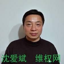人权捍卫者沈爱斌被构陷案已超审限,上海维权界向无锡市看守所邮寄慰问明信片