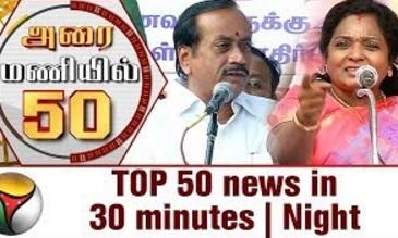 Top 50 News in 30 Minutes | Night 15-09-2017 Puthiya Thalaimurai Tv
