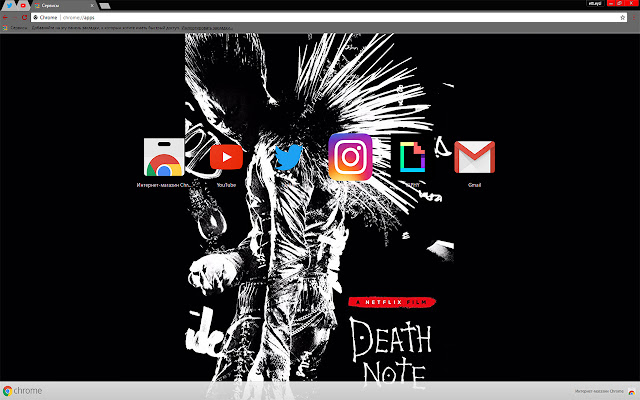 Death Note Film Ryuk Theme FOR Google Chrome