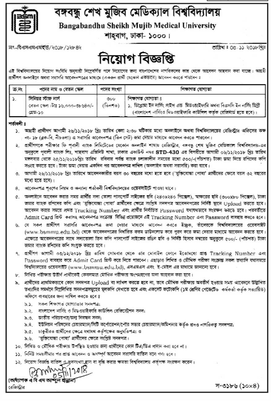 Bangabandhu Sheikh Mujib Medical University (BSMMU) Job Circular 2018