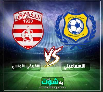 مشاهدة مباراة الاسماعيلي والافريقي التونسي بث مباشر اليوم 16-3-2019 في دوري ابطال افريقيا