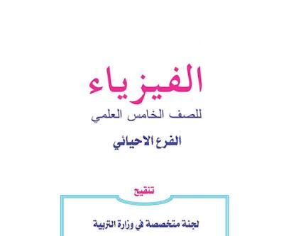كتاب الفيزياء للصف الخامس العلمي الأحيائي المنهج الجديد 2017- 2018