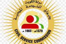 الخدمة المدنية فتح باب التوظيف الإلكتروني الحكومي  للكويتيين في النظام الآلي