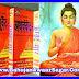 Vedic religion and Buddha Dham