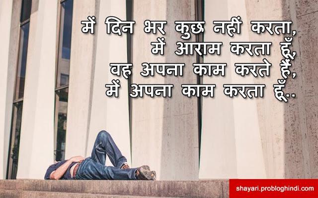 funny shayari, funny shayari in hindi, funny jokes shayari, funny shayari sms
