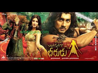 Anaganaga O Dheerudu (2011) Movie Audio Songs Free Download