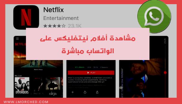 أصبح بإمكانك الآن مشاهدة أفلام نيتفليكس على الواتساب مباشرة - شرح الطريقة