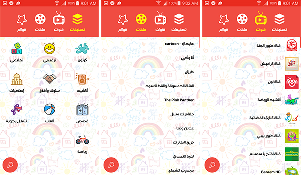 محتوى تطبيق يوتيوب الأطفال منظم ومقسم في قوائم