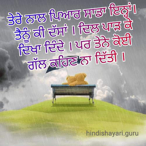 New Punjabi Sad Status