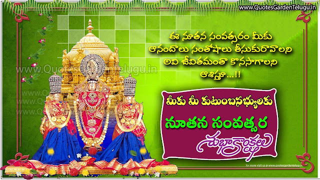 2018 Telugu New year greetings messages quotes wallpapers