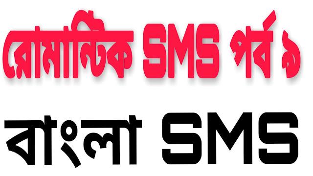 romantic-bangla-sms-part-9