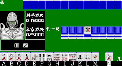 【Dos】歡樂麻將,有許多特殊規則的打牌遊戲!