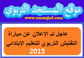 عاجل تم الإعلان عن مباراة التفتيش التربوي للتعليم الإبتدائي 2015