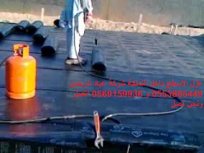 عزل الاسطح مكة جدة الرياض الطائف القنفدة