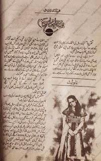 Yeh hansta hua mausam Farhat Ishtiaq