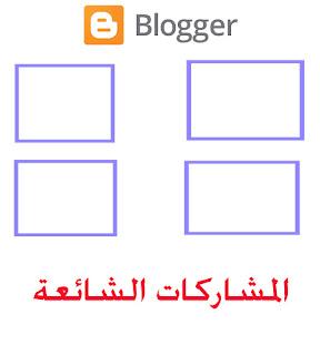 كيفية عرض المشاركات الشائعة فى بلوجر