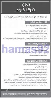 وظائف الصحف الاماراتية الاثنين 23-01-2017