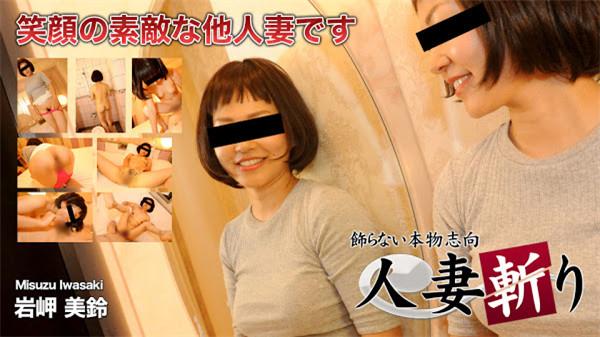 C0930 gol0146 人妻斬り 岩岬 美鈴 34歳