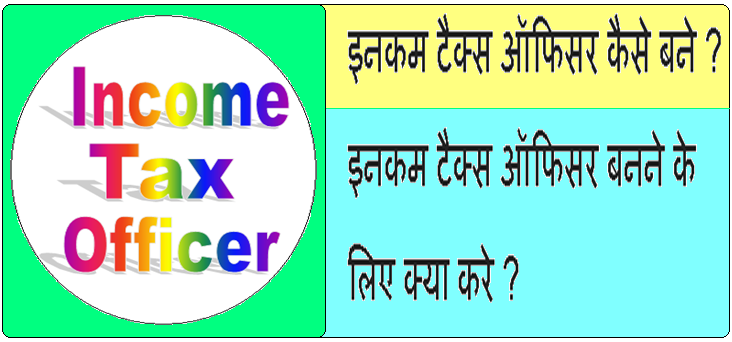 Income tax officer kaise bane, in hindi