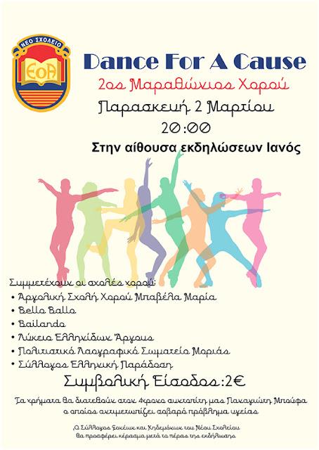 2ος Μαραθώνιος Χορού από το ΝΕΟ ΣΧΟΛΕΙΟ