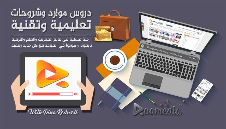 raqmedia