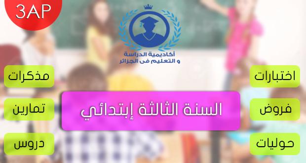 اختبارات السنة ثالثة ابتدائي الفصل الثالث في التربية الفنية
