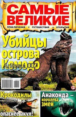 Читать онлайн журнал<br>Самые великие открытия (№11 ноябрь 2016) <br>или скачать журнал бесплатно