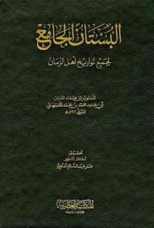 حمل البستان الجامع لجميع تواريخ أهل الزمان - عماد الدين الأصفهاني pdf