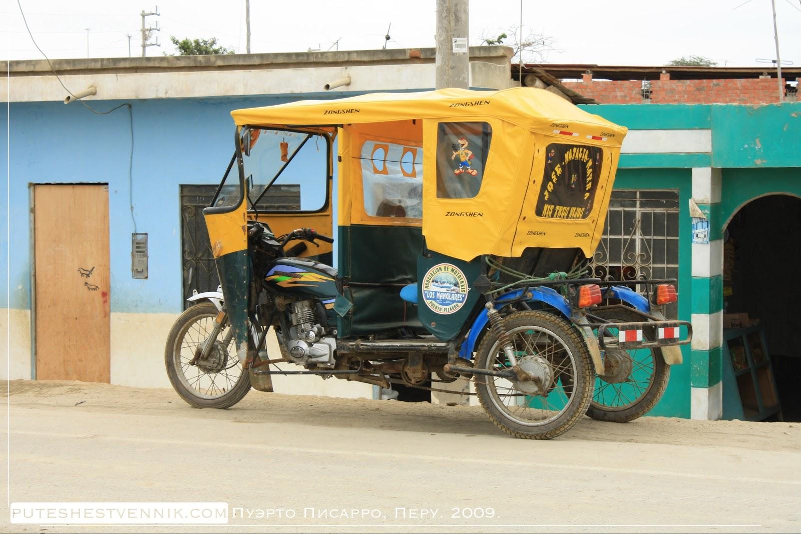 Мототакси в Перу