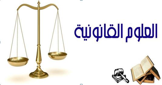أهم الآفاق المهنية المفتوحة أمام خريجي مسالك العلوم القانونية