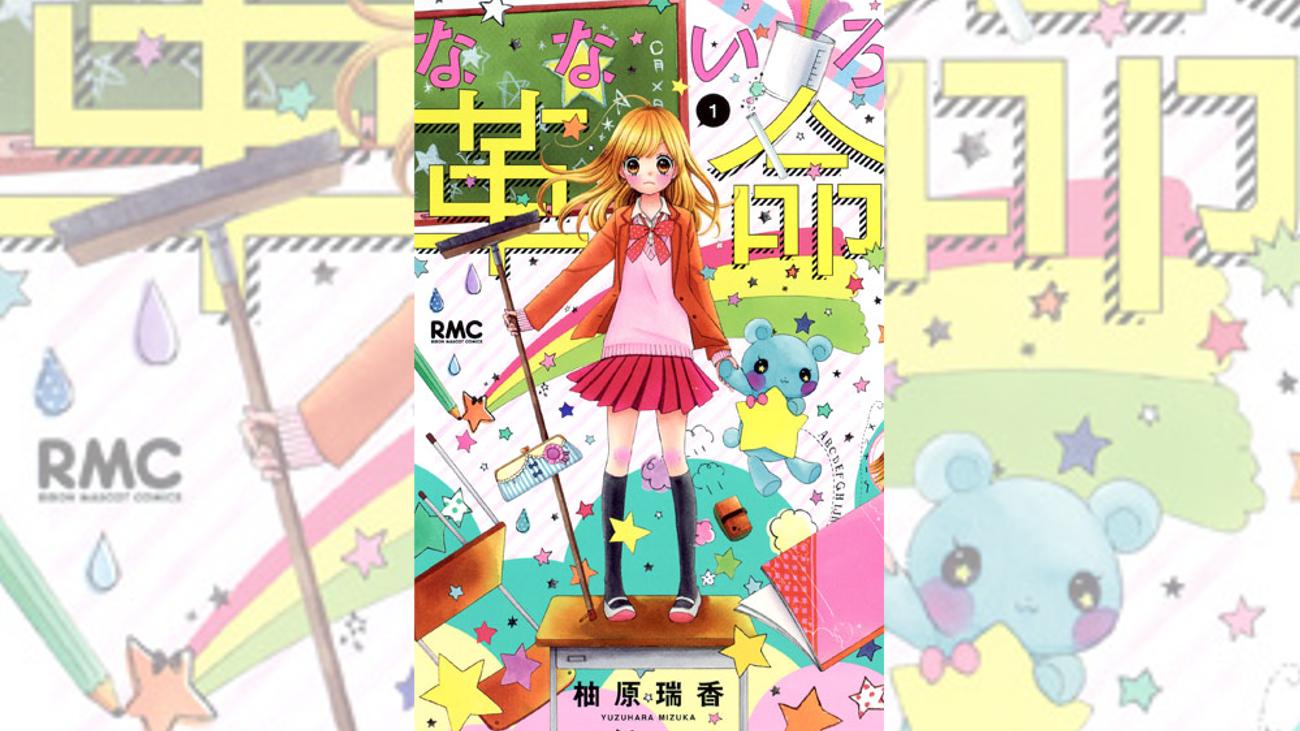 Manga Highlights 2016 Rainbow Revolution