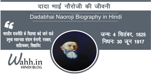 Dadabhai-Naoroji-Biography-in-Hindi